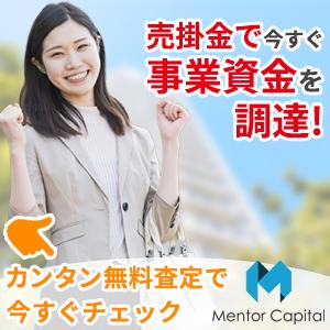 売掛金で事業資金を調達|Mentor Capital