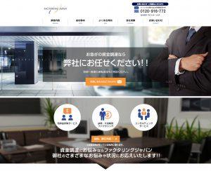株式会社Frontierfort「FACTORING JAPAN」
