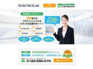 株式会社ワイズコーポレーション「FACTER PLAN」
