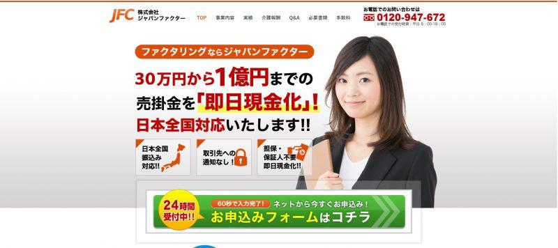 ジャパンファクターファクタリング