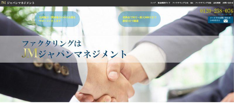 ジャパンマネジメントファクタリング