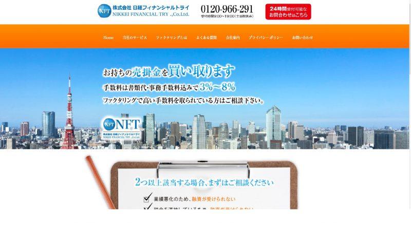 日経フィナンシャルトライ