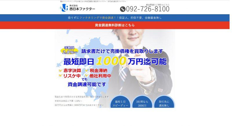 西日本ファクターファクタリング