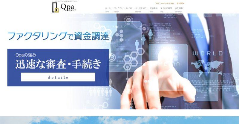 株式会社Qpaファクタリング