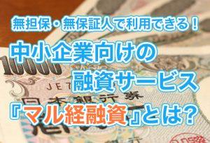 無担保・無保証人で利用できる!中小企業向けの融資サービス『マル経融資』とは?