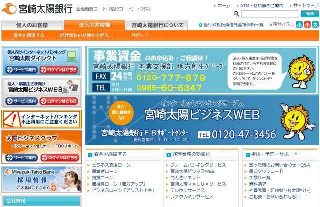 宮崎 銀行 コード