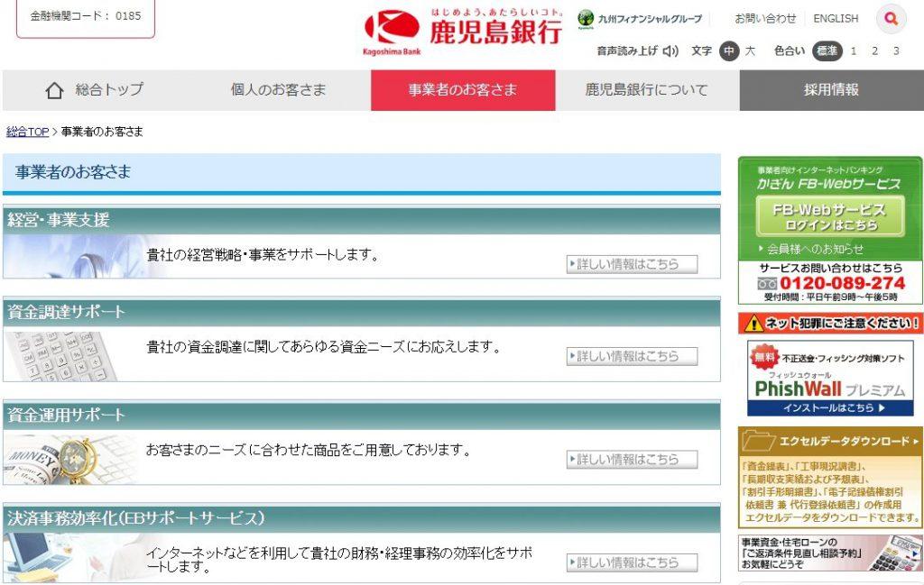 鹿児島 銀行 web