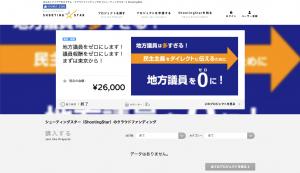 【 徹底解説!】日本のクラウドファンディングサイト『ShootingStar』とは?【評判・口コミあり】