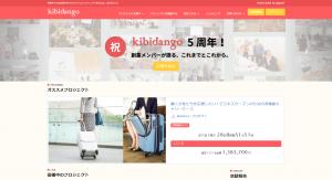 kibidango の評判・口コミ!利用者の満足度ではトップクラスのクラウドファンディングサイト