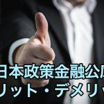 これさえ読めば大丈夫!日本政策金融公庫を利用するメリットとデメリット【総まとめ】