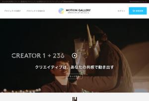 クリエイター向けクラウドファンディング『Motion Gallery』とは?【評判・口コミあり】