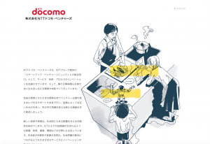 『NTTドコモ・ベンチャーズ』とは?実績や評判を徹底解説!
