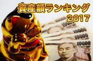【知っておきたい】経営者の資産額ランキング2017!日本の一位は◯兆円!?