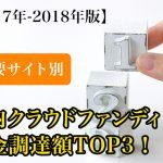 【2017年-2018年】国内クラウドファンディング資金調達額TOP3!【主要サイト別】