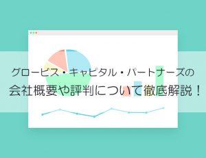 グロービス・キャピタル・パートナーズの会社概要や評判について徹底解説!