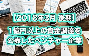 【2018年3月後期】1億円以上の資金調達を公表したベンチャー企業