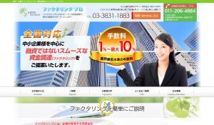 株式会社 MEDS JAPAN ファクタリングプロ