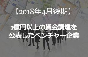 【2018年4月後期】1億円以上の資金調達を公表したベンチャー企業