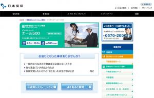 ビジネスローンエール500の評判・審査・口コミ徹底検証