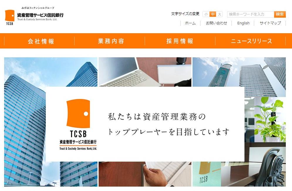 東京都 資産管理サービス信託銀...