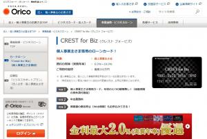 CREST for Biz(クレスト フォービズ)の評判・審査・口コミ徹底検証