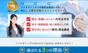 ファクタリング会社「メンターキャピタル」の評判を徹底調査!