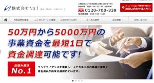 ファクタリング会社「株式会社No.1」の評判を徹底調査!