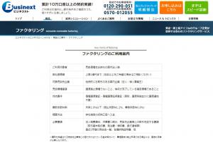 ファクタリング会社「ビジネクスト」の評判を徹底調査!