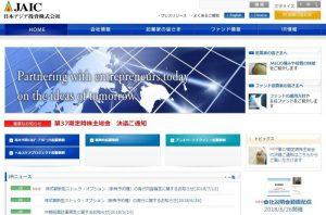 ベンチャーキャピタルとして日本アジア投資はどうなのか?会社概要や評判について徹底解説
