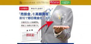 中洲貴金属株式会社 ファクタリングゴールド