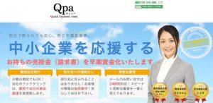 株式会社Qpa