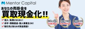 株式会社 Mentor Capital(メンターキャピタル)