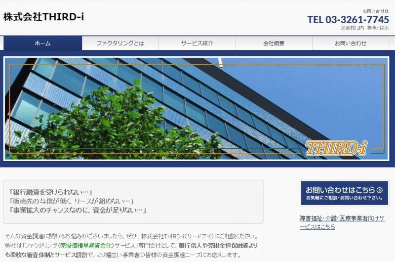 株式会社THIRD-i