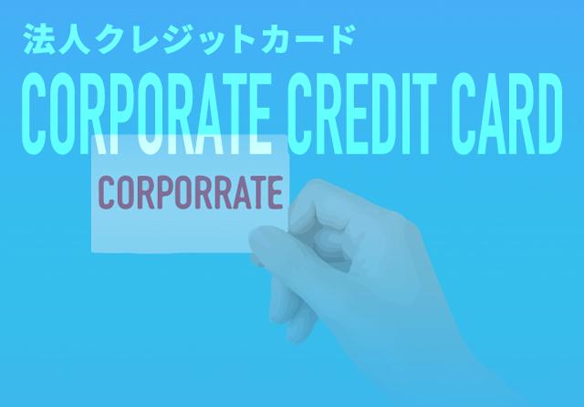 資金調達方法・法人クレジットカード