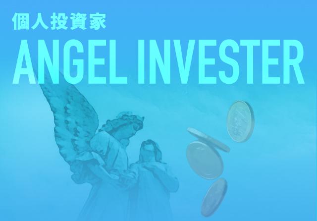 資金調達方法・個人投資家(エンジェル投資家等)
