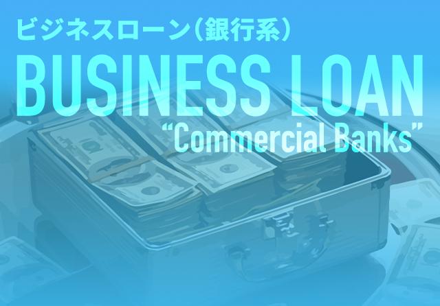 資金調達方法・ビジネスローン(銀行系)