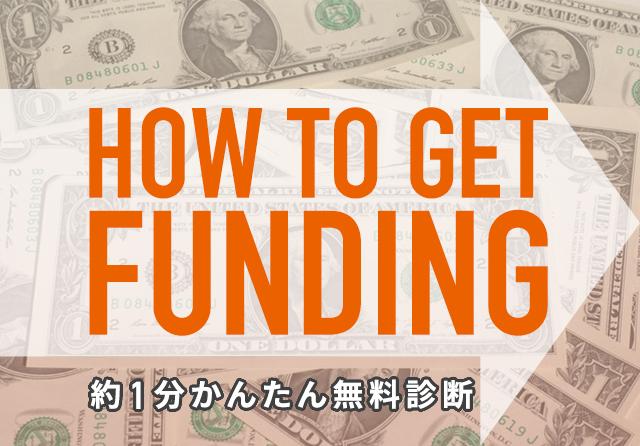 資金調達 方法/種類、メリット・デメリット、資金調達の方法を解説