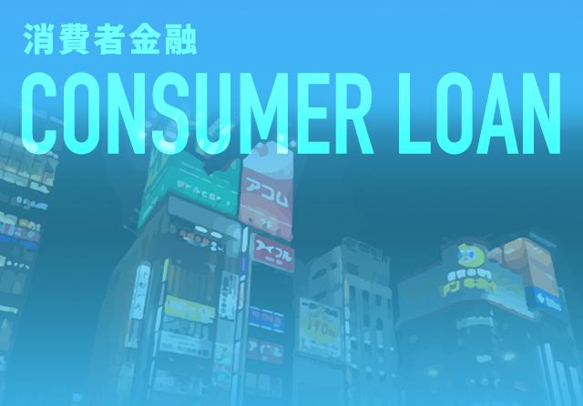 資金調達方法・消費者金融