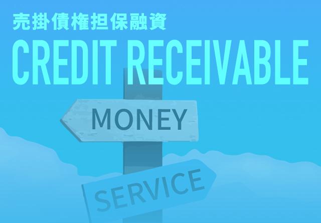 資金調達方法・売掛債権担保融資