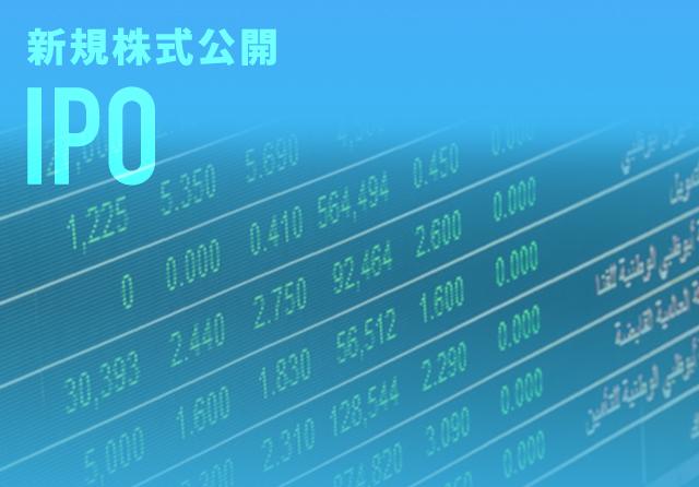 資金調達方法・IPO(新規株式公開)