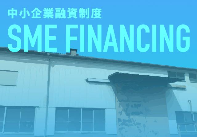 資金調達方法・中小企業融資制度