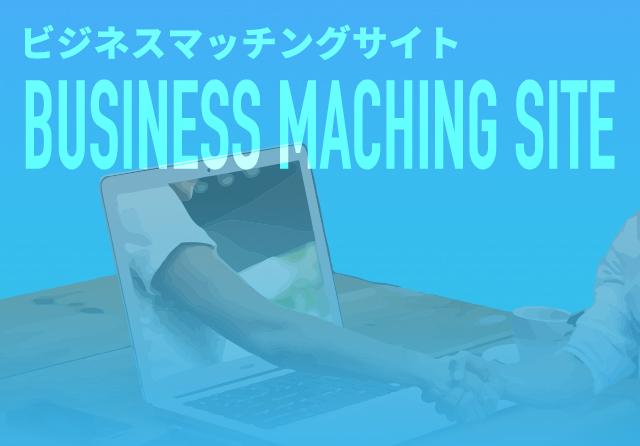 資金調達方法・ビジネスマッチングサイト