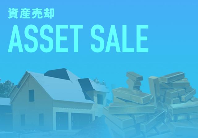 資金調達方法・保有資産を売却