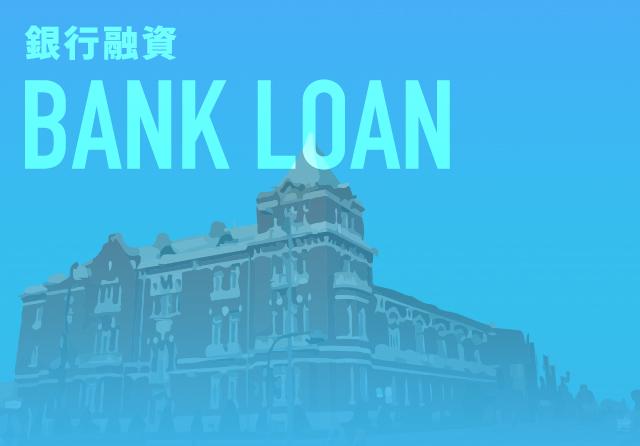 資金調達方法・銀行融資