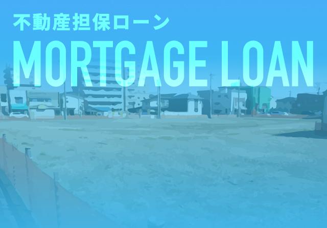 資金調達方法・不動産担保ローン