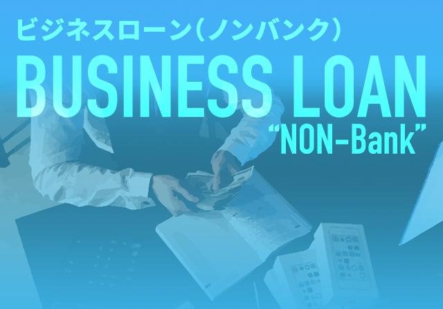 資金調達方法・ビジネスローン(ノンバンク系)