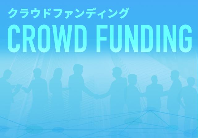 資金調達方法・クラウドファンディング