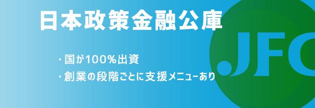 資金調達方法・日本政策金融公庫