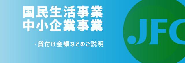 資金調達方法・日本政策金融公庫の国民生活事業と中小企業事業