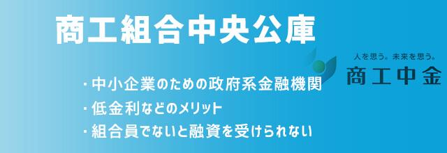 資金調達方法・商工組合中央公庫(商工中金)